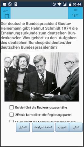 حقق حلمك بالجنسية الالمانية